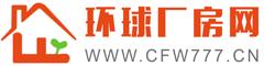 深圳廠房出租 深圳廠房招租 深圳廠房出售 深圳廠房信息 環球廠房網